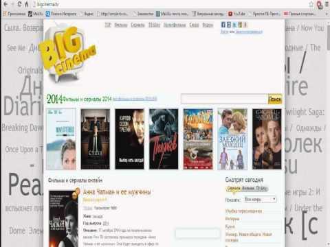 Как скачать видео с bigcinema.tv