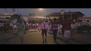 WAIWAI STEEL BAND「Points & Lines」MV