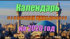 Календарь исламских праздников на 2020 год