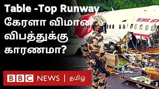 Table Top Runway: Kerala Plane Crash-க்கு Reason இதுதானா? – விரிவான விளக்கம்