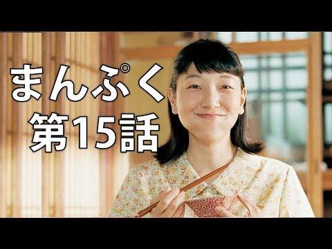 『まんぷく』第15話,  萬平を救い出せない福子