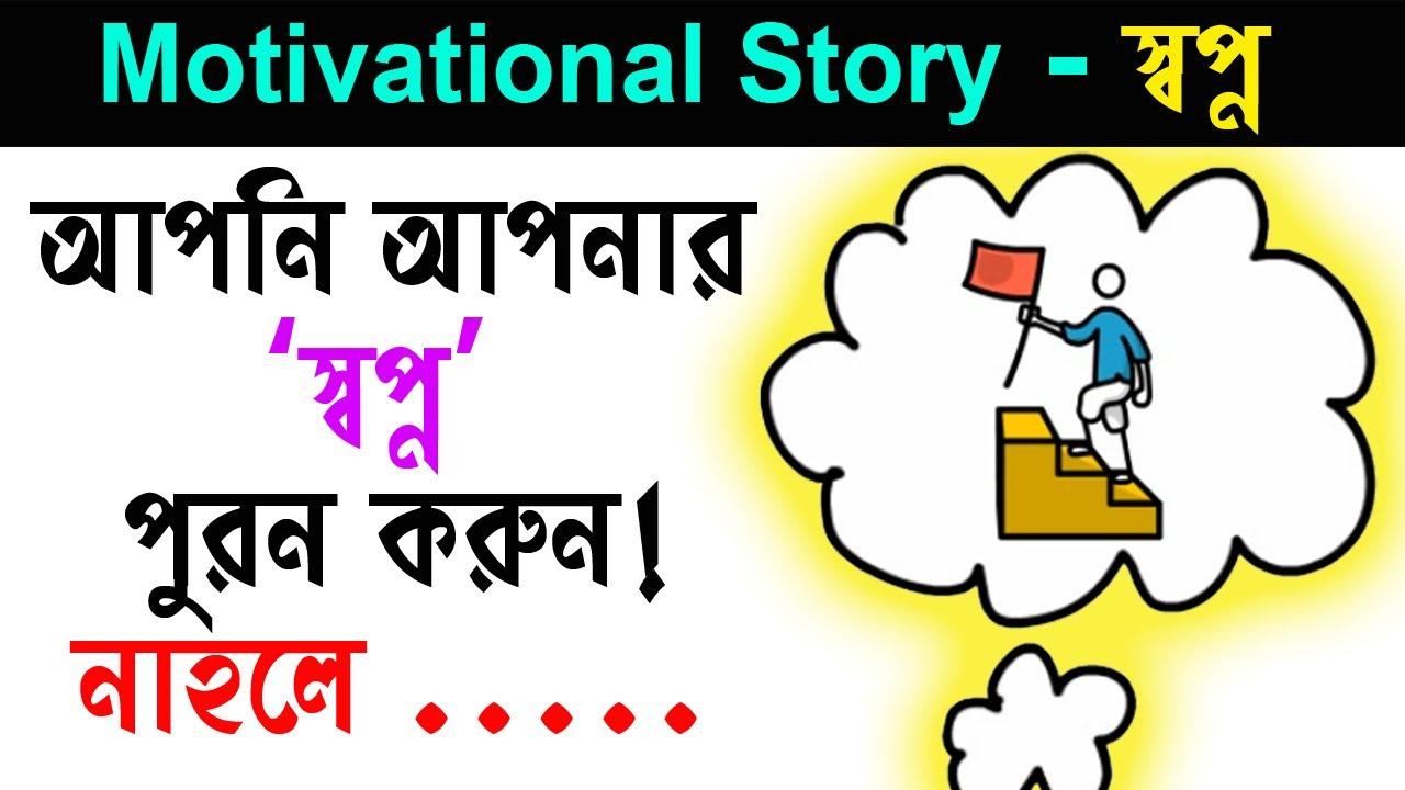 Motivational story | আপনি আপনার স্বপ্ন পূরন করুন, নাহলে অন্যকেউ আপনাকে তার স্বপ্ন পূরনের কাজে লাগাবে