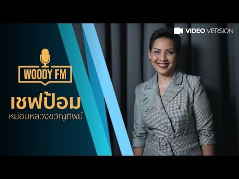 """""""WOODY FM"""" Podcasts [Full] เชฟป้อม #WOODYFM #PODCASTS"""