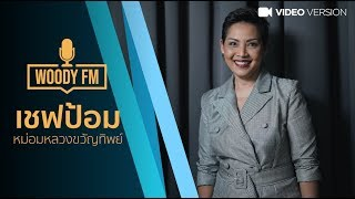 quot-woody-fm-quot-podcasts-full-เชฟป้อม-woodyfm-podcasts