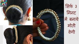 Pearl veni/Pearls hair accessory / quick easy hair accessories/ Diy hair brooch#Malinicreation