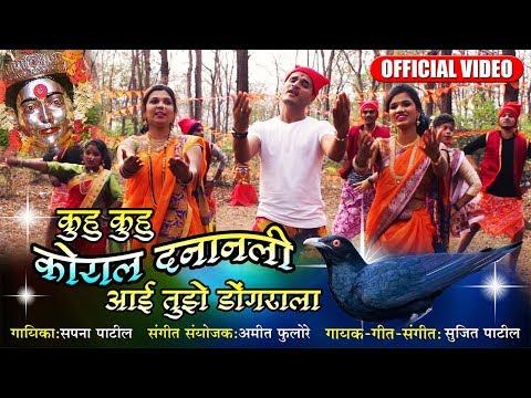 कुहु कुहु कोयल दनानली | Kuhu Kuhu Koyal | Superhit Marathi Devotional Song