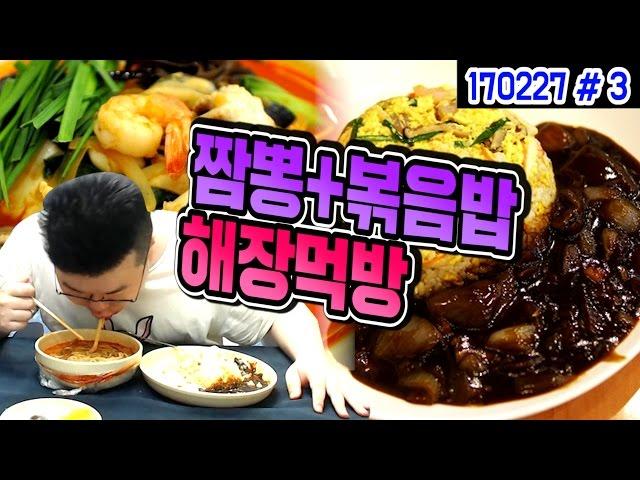 ??+??? ???? / ??BJ ????? ?? ????! (17.02.27 #3) Social eating