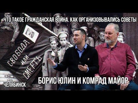 Борис Юлин, выступление