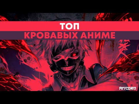 Топ самых Экшоновых, жестоких и кровавых аниме | АНКОРД ТОПЧИК