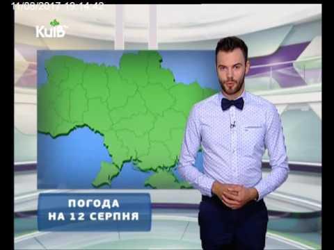 Телеканал Київ: Погода на 12.08.17