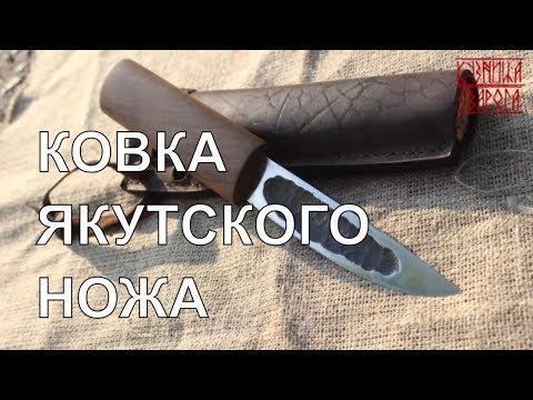 Ковка якутского ножа своими руками видео