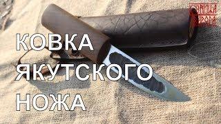 нож  Якут. своими руками.