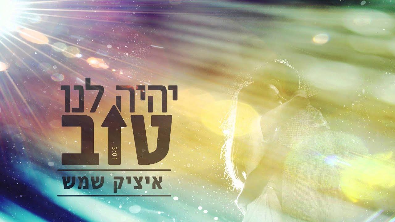 Max Shemesh: Itzik Shemesh - יהיה לנו טוב - YouTube