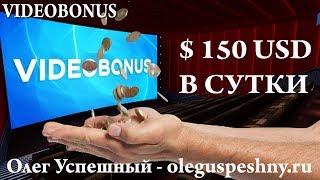 150 $ В СУТКИ VIDEOBONUS ОБЗОР ЗАРАБОТОК НА ПРОСМОТРЕ ВИДЕО YOUTUBE