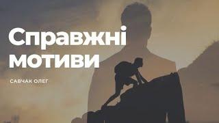Савчак Олег \Справжні мотиви.\ 1 частина. Прославлення