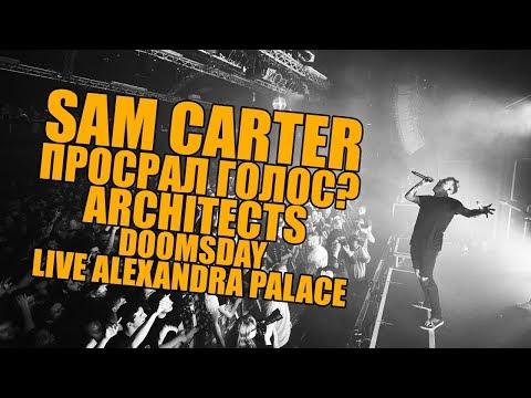 LEOS СЛУШАЕТ ARCHITECTS - DOOMSDAY LIVE AT ALEXANDRA PALACE | СЭМ КАРТЕР ПРОСРАЛ ГОЛОС?
