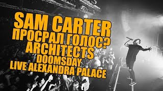 LEOS СЛУШАЕТ ARCHITECTS - DOOMSDAY LIVE AT ALEXANDRA PALACE | СЭМ КАРТЕР ПРОСРАЛ ГОЛОС?