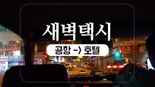 홍콩 밤도깨비 여행의 시작! 첵랍콕 공항에서 택시타고 …