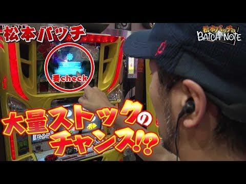 松本バッチのBATCH NOTE#10 2/2(パチスロ 美ラメキ!)