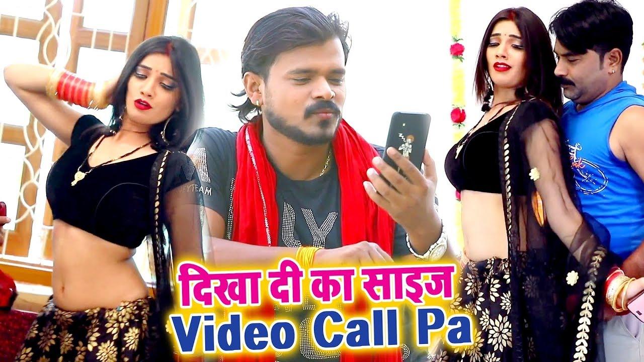 #Video Song #हिट पे हिट #प्रमोद प्रेमी यादव का ये है अंदाज | Video Call पS दिखादी | 2020 स्पेशल SONG