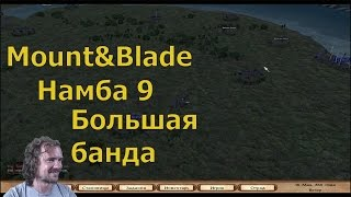 Mount and Blade Viking Conquest #9