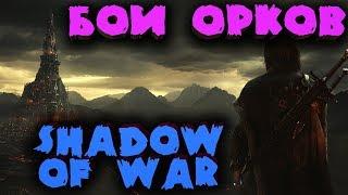Бойцовские ямы орков и падение Саурона - Средиземье: Тени войны - Лучшая экшн игра Shadow of War