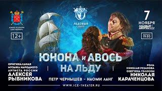 Ледовый театр - Юнона и Авось на льду
