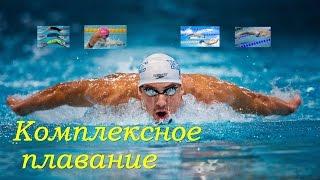 Баттерфляй и др.  Комплексное плавание  КАК НАУЧИТЬСЯ ПРАВИЛЬНО ПЛАВАТЬ  How to learn to swim