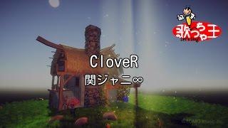 【カラオケ】CloveR/関ジャニ∞