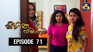 SIHINA SAMAGAMA Episode 71 ||''සිහින සමාගම'' || 08th September 2020 Thumbnail