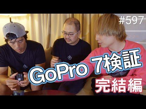 新型GoPro7を持って中田ヤスタカさん、カズさんと東京ゲームショー2018に行ってきた!【後編】ep597 #中田ヤスタカ #カズチャンネル #GoPro7