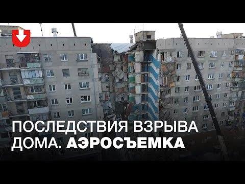 Страшные последствия взрыва дома в Магнитогорске. Кадры с высоты