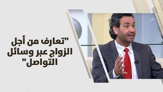 """د. خليل الزيود - """"تعارف من أجل الزواج عبر وسائل التواصل"""""""