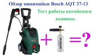 обзор минимойки бош (Bosch AQT 37-13)  и тест работы с  пенником от китайцев