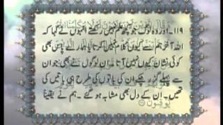 Surah Al-Baqarah v.105-142 with Urdu translation, Tilawat Holy Quran, Islam Ahmadiyya