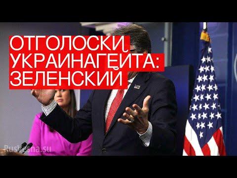 Отголоски Украинагейта: Зеленский отправил вотставку министра энергетики США