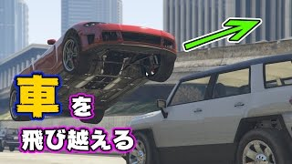 【GTA5】ジャンプする車で暴走!