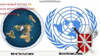 Плоская земля, или круглая?...