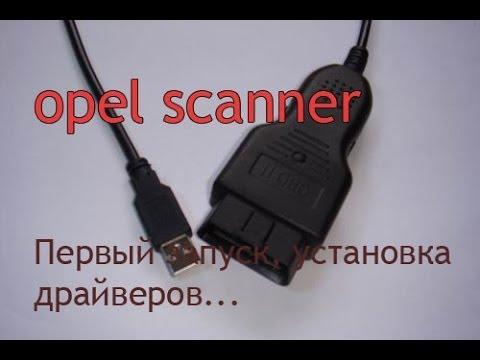 Opel scanner. Первый запуск и установка драйверов