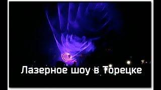Моя Семья.Кексики для Сони/Лазерное Шоу в Торецке/С днем ШАХТЕРА!