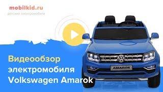Видеообзор Volkswagen Amarok от магазина Mobilkid