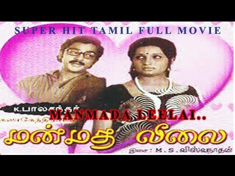 tamil full movie   manmadha leelai   kamal old movie
