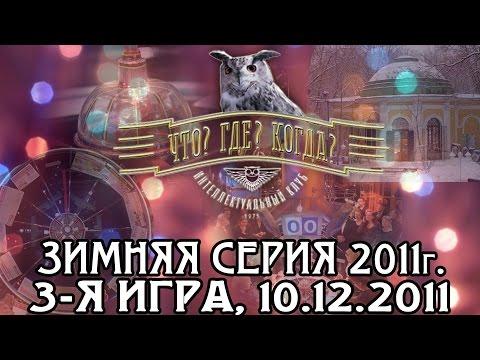 Что? Где? Когда? Зимняя серия 2011 г., 3-я игра от 10.12.2011 (интеллектуальная игра)