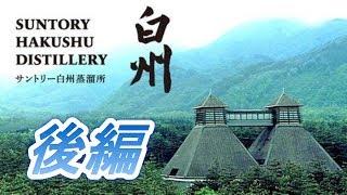 後編では白州蒸溜所のツアー内容と、白州の現状について、お伝えしています! 白州蒸溜所ホームページ:https://www.suntory.co.jp/factory/hakushu/