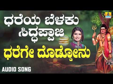 ಧರೆಗೇ ದೊಡ್ಡೋನು | Dhareya Belaku Siddappaji | Shamitha Malnad | Kannada Devotional Songs