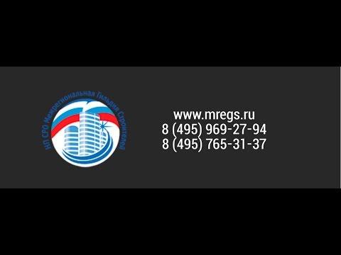 СРО отзывы. Компания Интегра о НП СРО Межрегиональная Гильдия Строителей