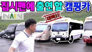 집시맨에 실제로 출연할 버스캠핑카 제작되는 과정을 공개합니다. NINE캠핑카 제공