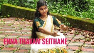 Enna thavam seithane... dance by Ardra