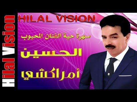 أروع الأغاني الأمازيغية مع الفنان الحسين أمراكشي - ضيف الله- ألبوم كامل | EL HOUSSAINE AMRAKCHI