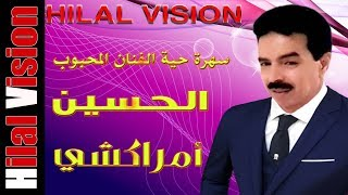 El Hussein Amarkchi top vidio